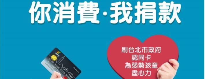 臺北市政府認同卡