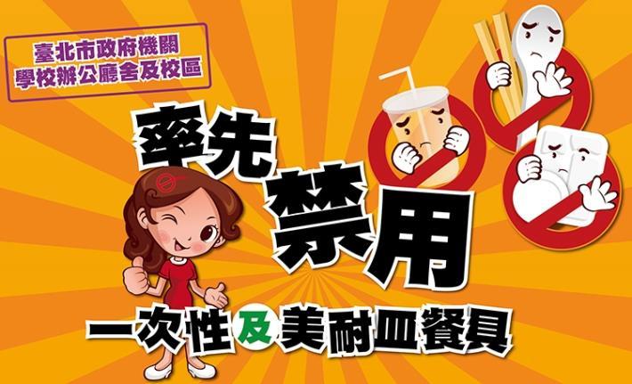 臺北市政府禁用一次性及美耐皿餐具相關資訊