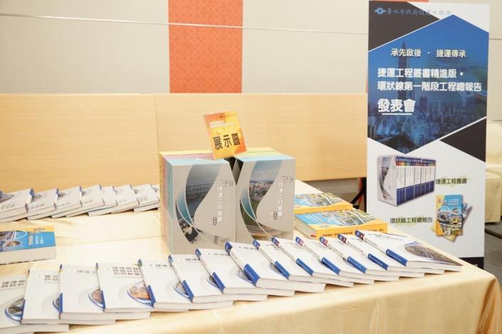 捷運工程叢書有實體書亦有電子版