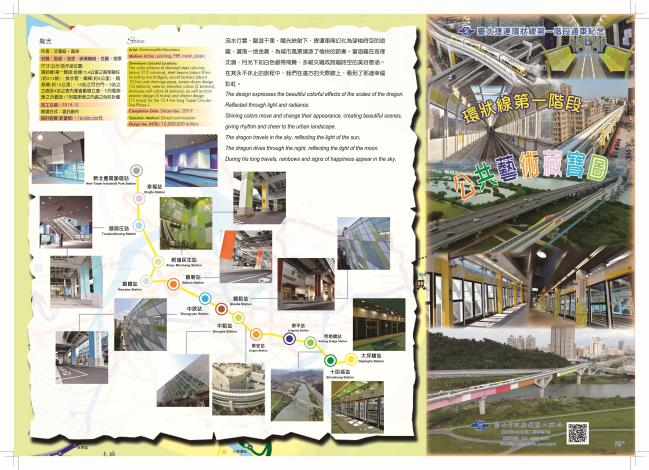 公共藝術藏寶圖1
