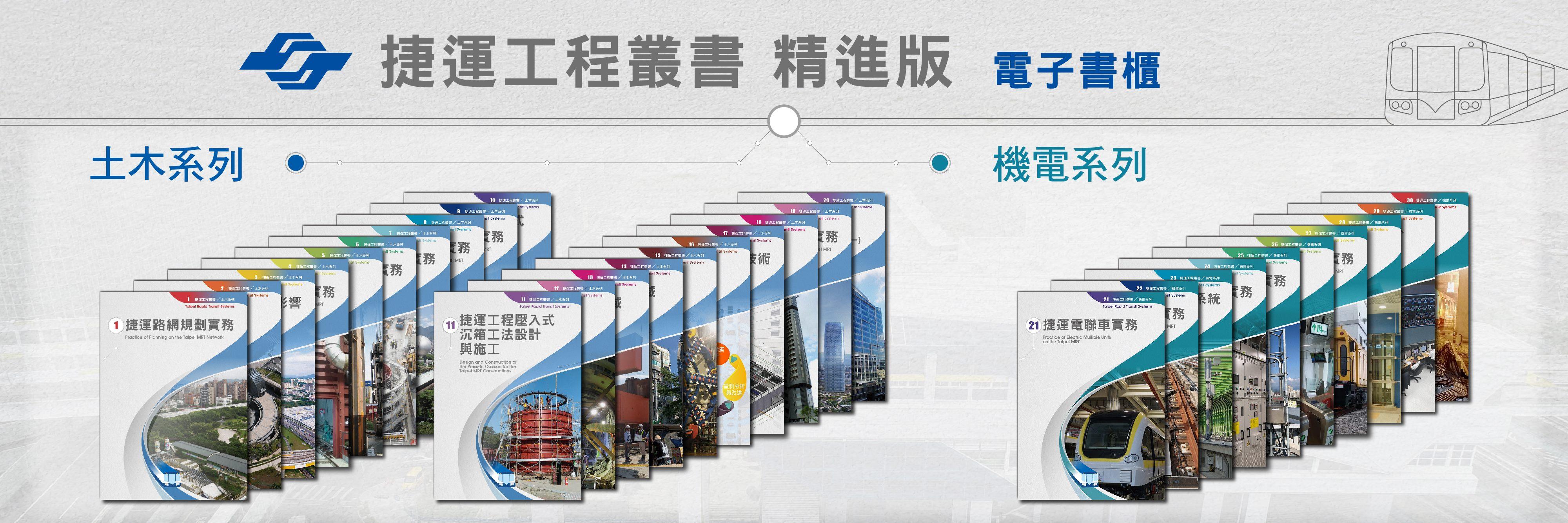 捷運工程叢書精進版(電子書櫃)