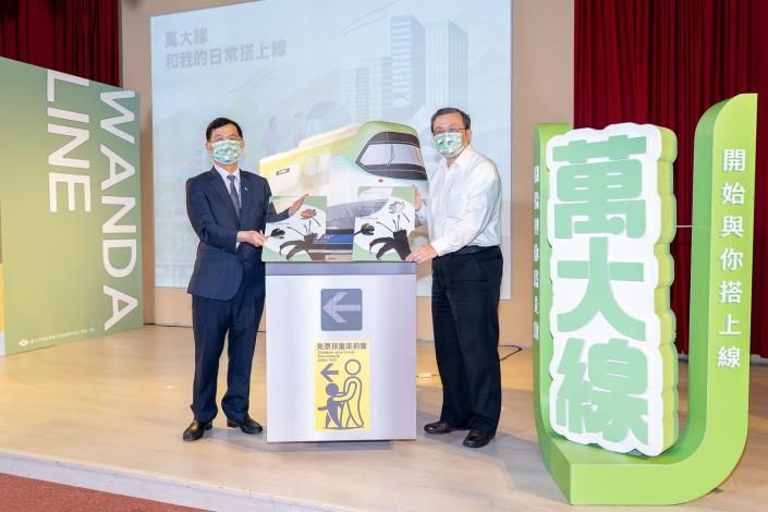 彭振聲副市長(左)與捷運局張澤雄局長(右)揭曉萬大線車體外觀塗裝票選結果