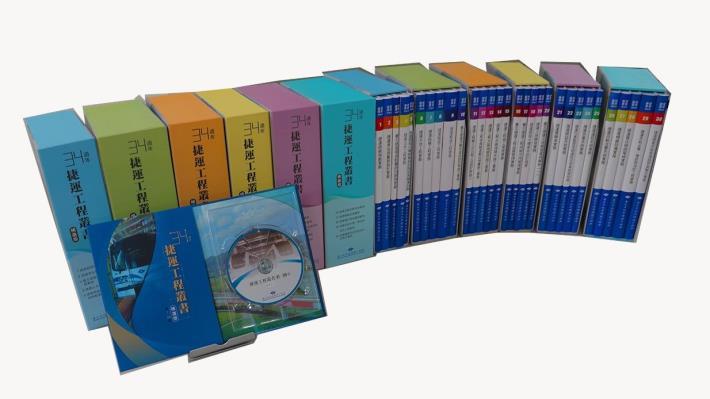 捷運工程叢書精進版(34周年)