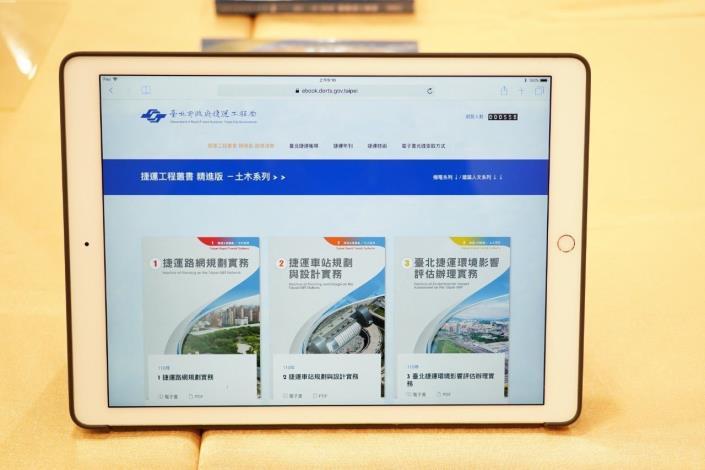 民眾可於線上瀏覽捷運工程叢書精進版