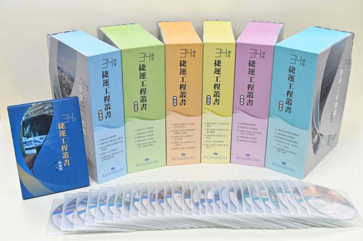 臺灣首套完整記載捷運工程建設技術的工程叢書