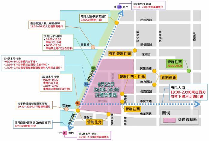 圖1_ 2020大稻埕情人節8月22日交通管制區域示意圖