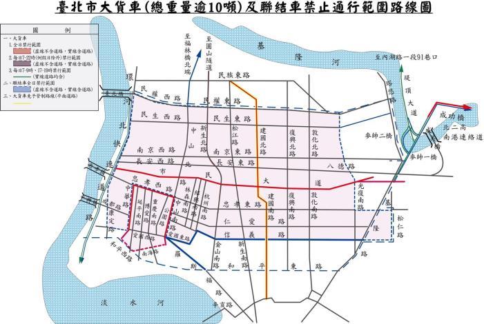 臺北市大貨車(總重量逾10噸)及聯結車禁止通行範圍路線圖1