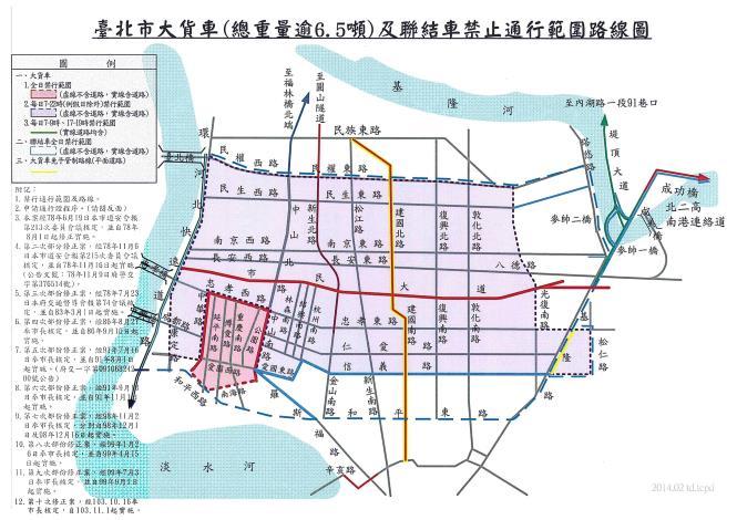 大貨車6.5禁行範圍公告(圖)