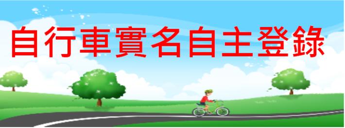 自行車實名自主登錄