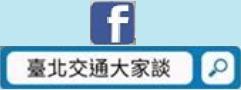 臺北交通大家談[開啟新連結]