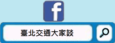 臺北交通大家談
