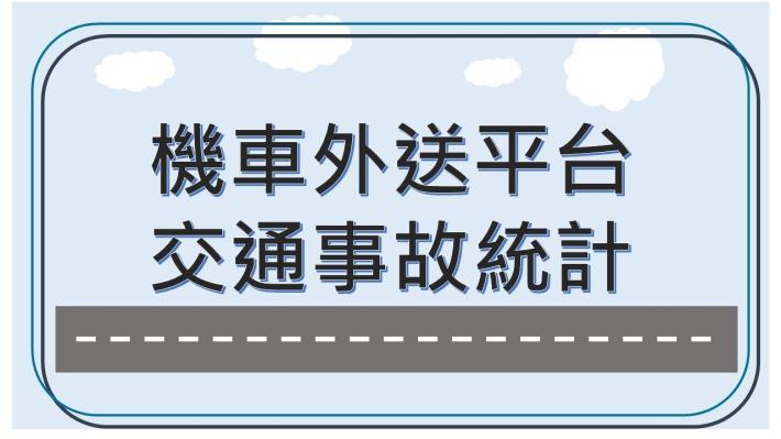 機車外送平台外送員事故資料