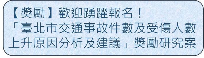 「臺北市交通事故件數及受傷人數上升原因分析及建議」獎勵研究案