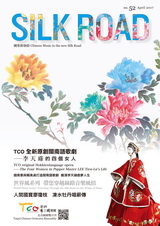 Silk Road Bimonthly 052