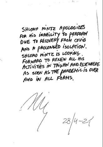 明茲親筆信