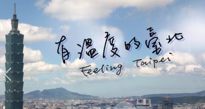 處105年「有溫度的臺北」展演活動