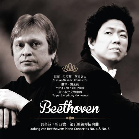 貝多芬:第四號、第五號鋼琴協奏曲