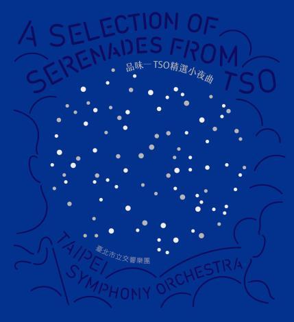 TSO精選小夜曲 A Selection of Serenades from TSO