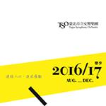 2016下半年樂季手冊