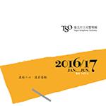 2017上半年樂季手冊