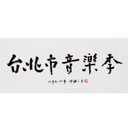 台北市音樂季[開啟新連結]
