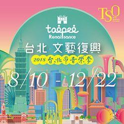 2018/8-12月【2018臺北市音樂季】TSO功學社推廣講座
