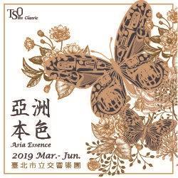 2019/6/1(週六)19:30【2019 TSO Classic】TSO星光系列《時節倒影‧八季迴聲》