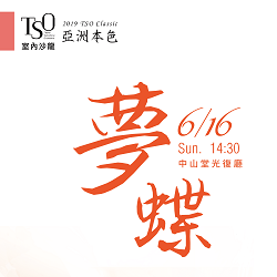 2019/6/16(週日)14:30【2019 TSO Classic】TSO室內沙龍《夢蝶》