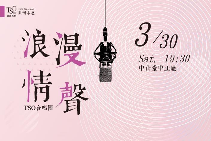 TSO星光系列《浪漫情聲》