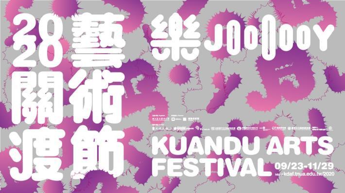 KDAF 2020_FB_封面
