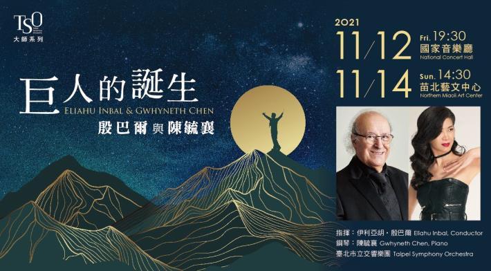 2021/11/12(周五)19:30 國家音樂廳《巨人的誕生─殷巴爾與陳毓襄》