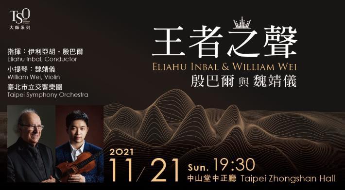 2021/11/21(周日)19:30中山堂中正廳《王者之聲─殷巴爾與魏靖儀》