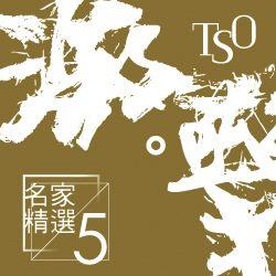 2018/5/25-5/27, 6/3【TSO】 TSO & Ju Percussion Group