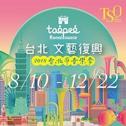 2018/10/13-14 Sat.-Sun. 19:30【TSO】Forest Concert