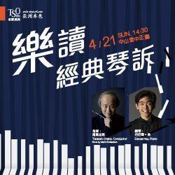 2019/4/21 Sun.14:30【2019 TSO Classic】Tadaaki Otaka & Daniel Hsu