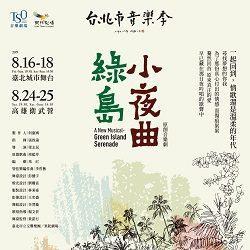 """2019/8/24 Sat.14:30 19:30、8/25 Sun.14:30  A New Musical """"Green Island Serenade"""""""