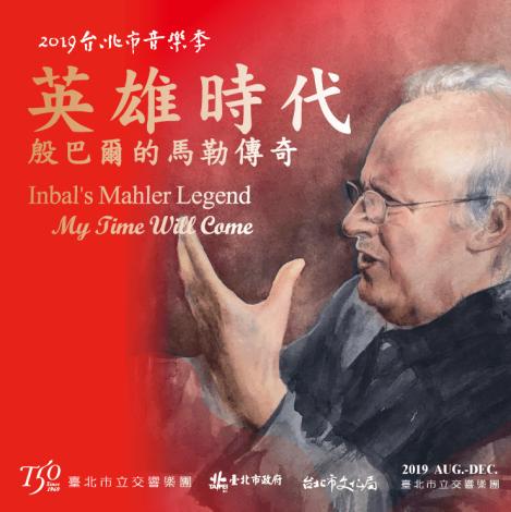 2019/9/22 Sun.14:30【2019 Taipei Music Festival】Alexander Liebreich & Andreas Haefliger