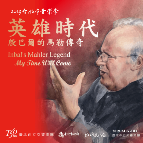 2019/10/27 Sun.19:30【2019 Taipei Music Festival】Inbal's Mahler Symphony No.2(Taipei)