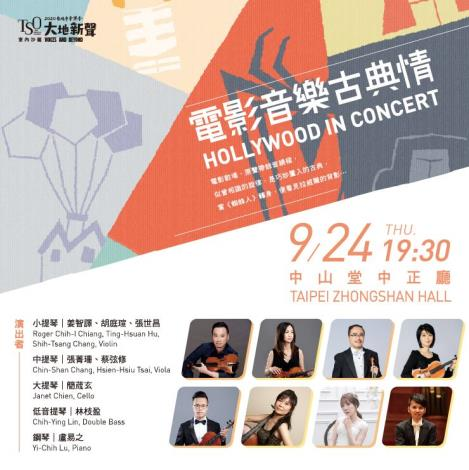 2020/9/24 Thur. 19:30 2020 Taipei Music Festival – Hollywood in Concert