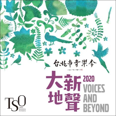 2020/9/20 Sun. 14:30 2020 Taipei Music Festival – David Loong-Hsing Wen Series Music