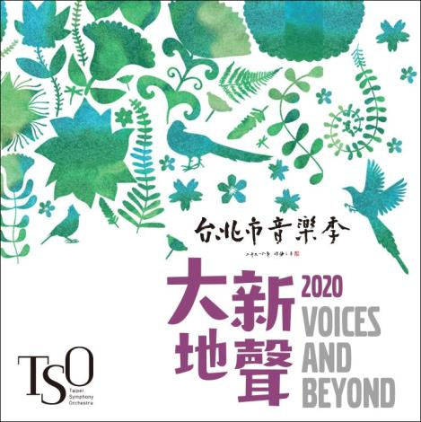 2020/9/12, 13 Sat., Sun. 19:30 2020 Taipei Music Festival– Open-air Concert