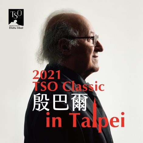 2021/4/18 Sun. 2021Inbal in Taiepei-Mahler Symphony No.3