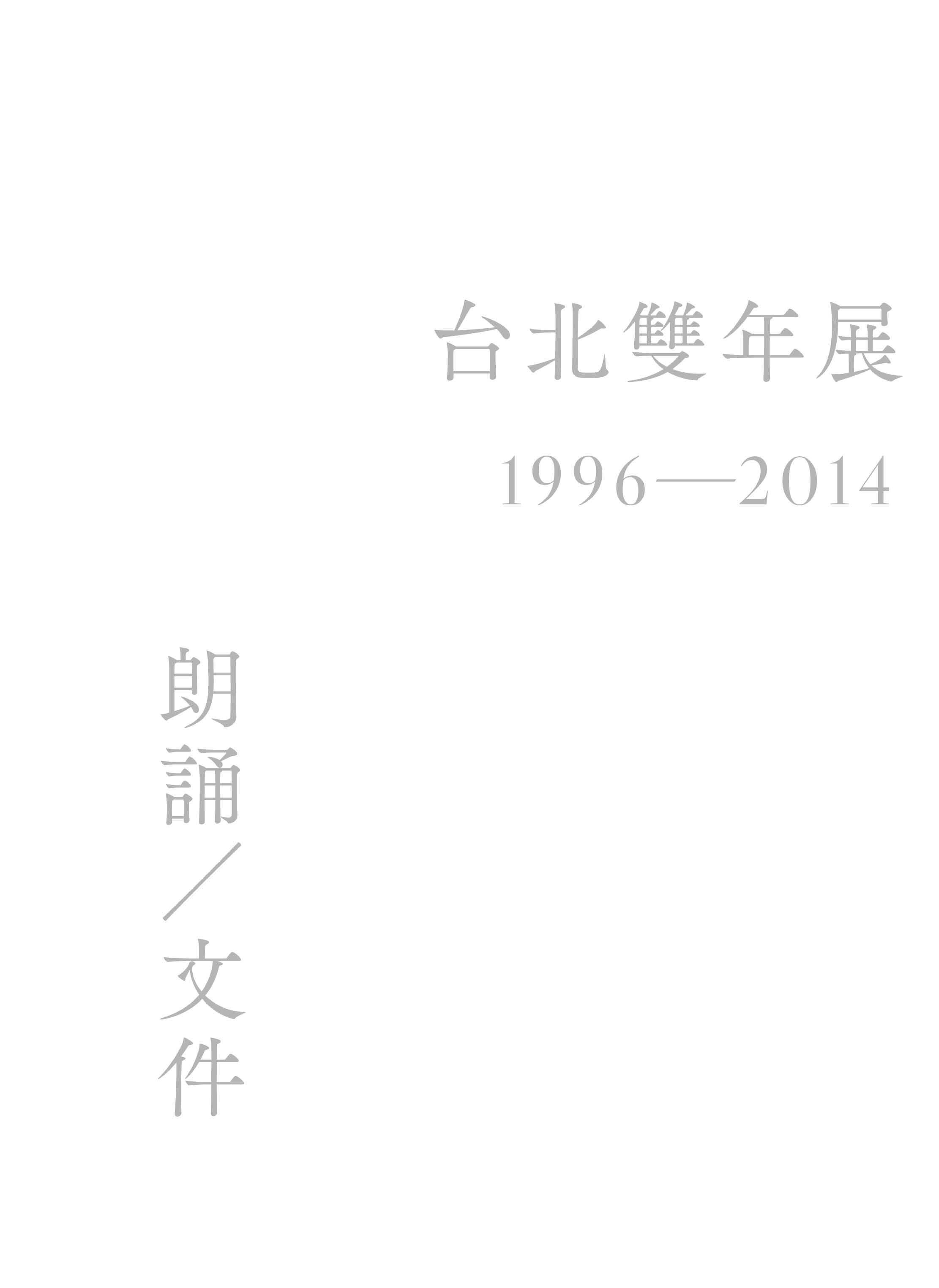 朗誦/文件:台北雙年展1996-2014