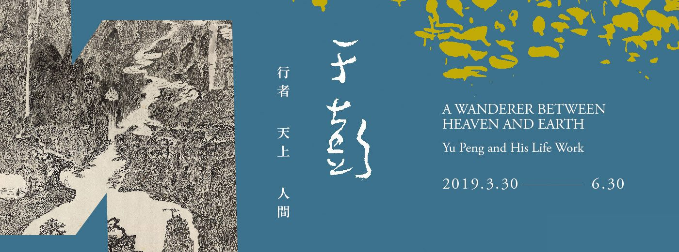 A Wanderer between Heaven and Earth: Yu Peng and His Life Work
