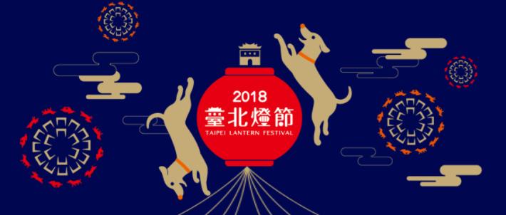 中山堂2018臺北燈節配合活動