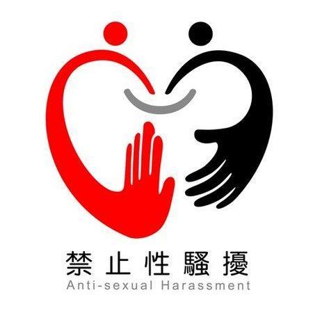 公告  臺北市中山堂管理所性騷擾防治措施申訴及懲處要點