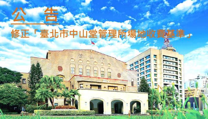 修正「臺北市中山堂管理所場地收費基準」公告