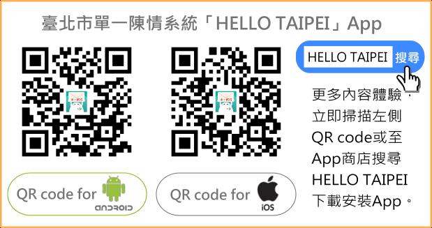 手機下載臺北市單一陳情系統「HELLO TAIPEI」App,提供您的寶貴意見,讓臺北更好!
