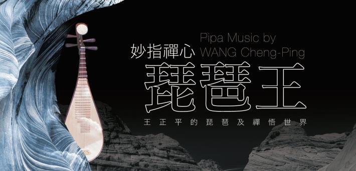 2018/1/12  Pipa Music by WANG Cheng-Ping