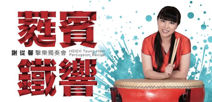 2018/4/22  HSIEH Tsung-Hsin Percussion Recital